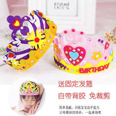 儿童手工女孩生日皇冠王冠礼物不织布DIY幼儿园益智粘贴材料