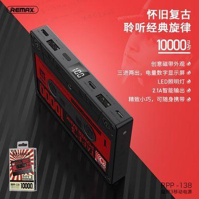 remax睿量新款创意磁带充电宝个性复古10000毫安充电宝3数显