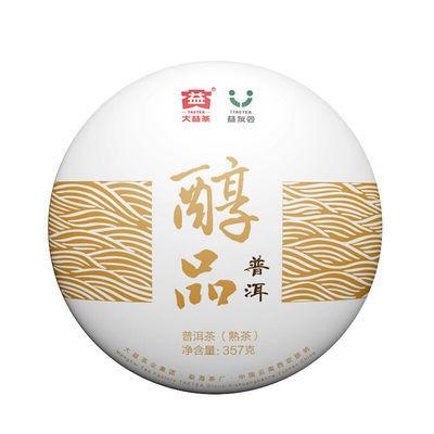 【大益】醇品普洱茶叶357g/饼茶熟茶发货年份批次随机