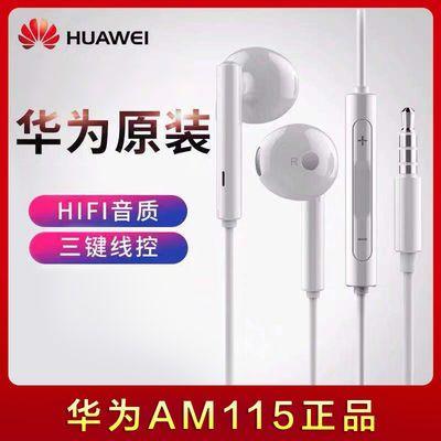 爆款Huawei华为原装Mate畅享nova荣耀P30半入耳耳机华为平板通用