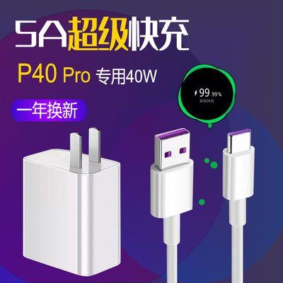 适用华为P40Pro充电器头原装p40手机数据线超级快充头闪充电线40W