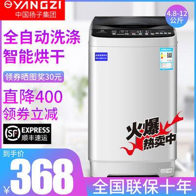 扬子集团4/7.5/8/10KG全自动洗衣机小型迷你家用宿舍大容量带甩干