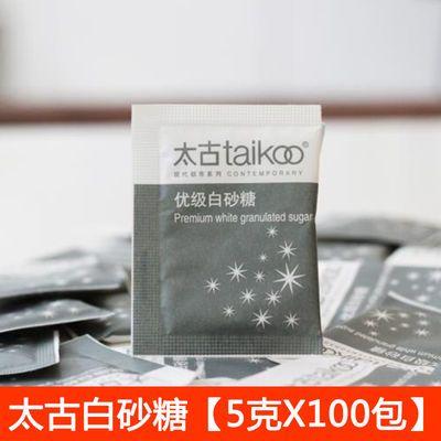 【特价】Taikoo/太古白糖包优质白砂糖方糖太古金黄咖啡调糖 咖啡