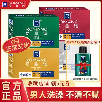罗曼诺男士香皂洗澡正品古龙香水控油清洁沐浴持久留香肥皂