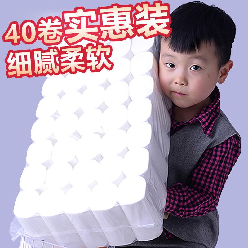 【40卷32卷12卷】唯美之恋卫生纸卷纸批发家用纸巾厕纸手纸卷筒纸