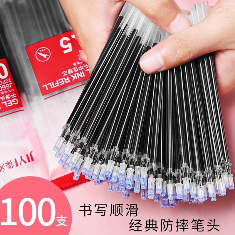 学生中性笔芯0.5mm0.38黑色全针管子弹头蓝色红笔芯学习文具用品