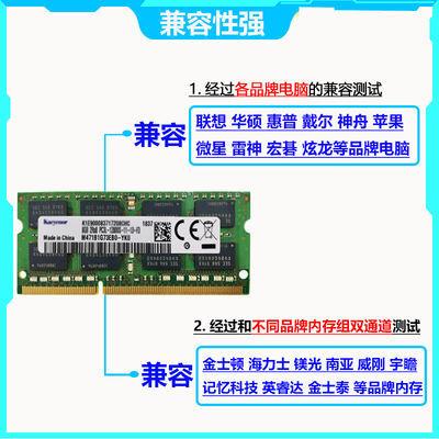 三星芯片8G DDR3L 1600笔记本内存条4g台式机电脑2gDDR3 1333