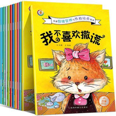 儿童情绪管理与性格培养绘本 10册 儿童读物3-6岁 幼儿园儿童书籍