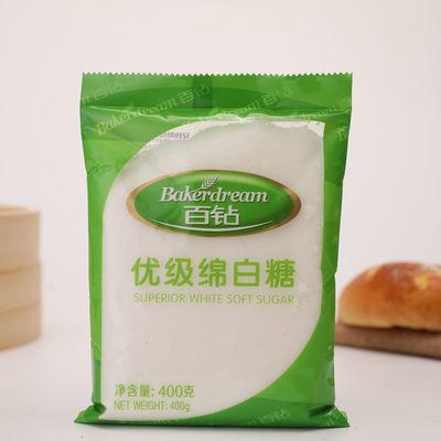 【特价】百钻400g优级绵白糖甜味家用甜点糕点蛋糕饼干咖啡曲奇剂