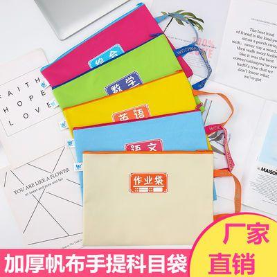 (五个装)加厚双层单层学生A4科目分类文件袋拉链帆布分类试卷资料