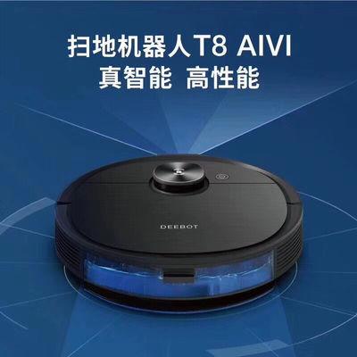 智能地宝T8AIVI家用全自动吸尘器扫擦拖地一体机扫地机器人【6月10日发完】