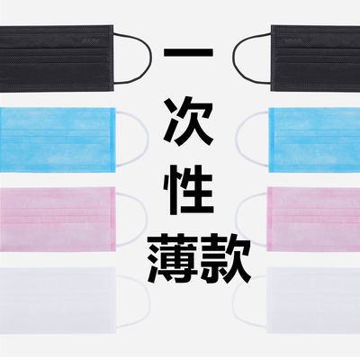 黑白蓝夏季超薄款透气一二层男女学生成人非独立包装口罩现货50只