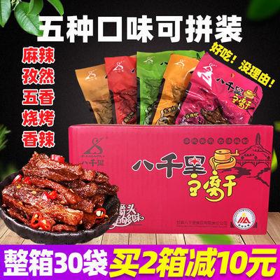 陕西特产延安甘泉八千里豆腐干香辣麻辣五香休闲零食整箱包邮