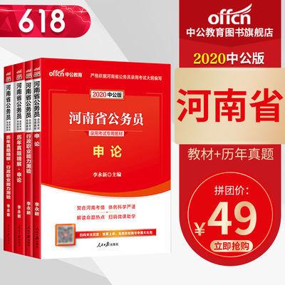 中公河南省考公务员2020年河南省公务员考试推荐用书4本行测申论