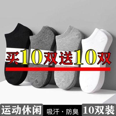 【3/20双】袜子男士短袜防臭短筒夏季薄款低帮浅口隐形船袜百搭
