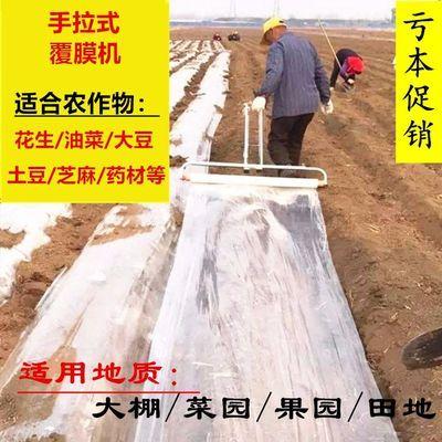 农用地膜机薄膜覆盖机人力手拉式铺膜机盖地膜机铺膜工具地膜机器