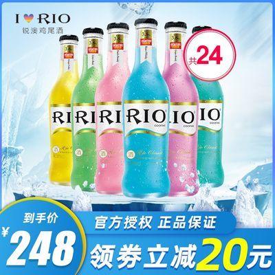RIO锐澳鸡尾酒果酒高颜值洋酒3.8度275ml鸡尾酒24瓶24瓶装