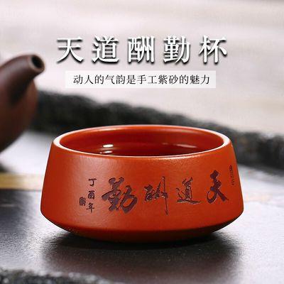 天道酬勤紫砂小杯子原矿朱泥茶杯小号手工刻绘红色单杯家用主人杯