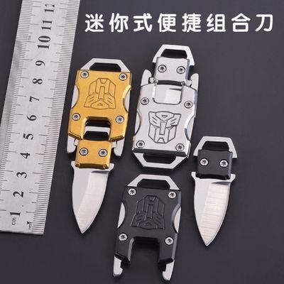 变形金刚刀迷你搏击直刀精品吊坠钥匙户外防身刀具高硬度刀组合刀