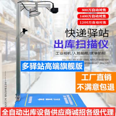 快递驿站出库乡镇超市自助扫码签收取件自动扫描器一体设备高拍仪
