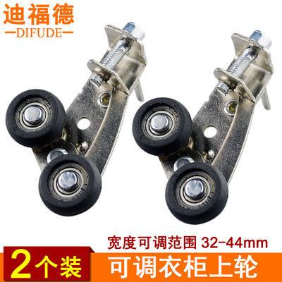 迪福德 衣柜滑轮上轮浴室推拉移门上轮子轱辘可调节宽度移门滚轮