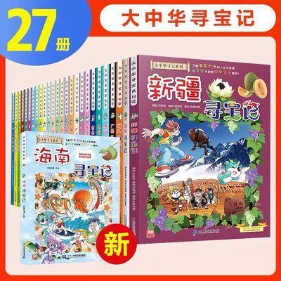 包邮63册 大中华寻宝记系列全套27册+环球36册我的第一本漫画书