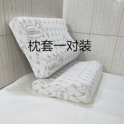 60*40乳胶枕套50*30记忆枕套枕皮枕头外套支持定制