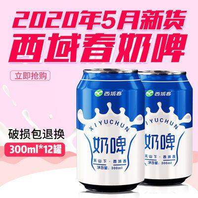 新疆西域春奶啤300ml*12罐装整箱发酵乳酸菌奶啤饮料新疆特产包邮