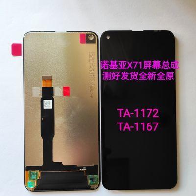 诺基亚手机x71屏幕总成 nokiax71TA-1172TA-1167液晶显示屏内外屏