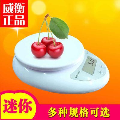 威衡厨房秤电子秤家用精准烘焙称高精度克称小型食物秤商用称重器