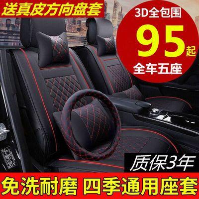 新品宝骏510 530 310W 560 630专用汽车座套四季坐垫全皮座椅垫皮