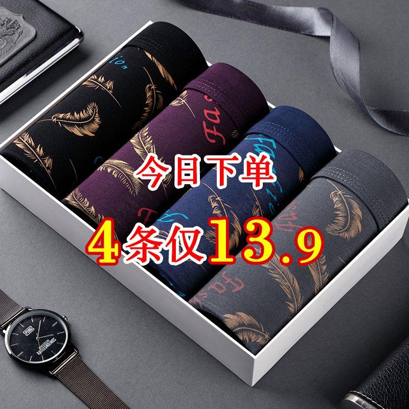 4/3条 男士内裤男莫代尔平角大码性感潮男生四角裤头裤衩春夏