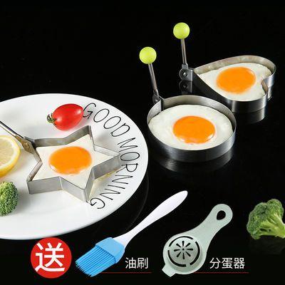 3个装不锈钢煎蛋器创意蒸荷包蛋心形磨具煎鸡蛋模型爱心便当模具