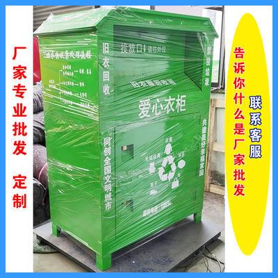 小区投放 绿色【1米2款旧衣回收箱】一点广告专业生产厂家 箱包锁