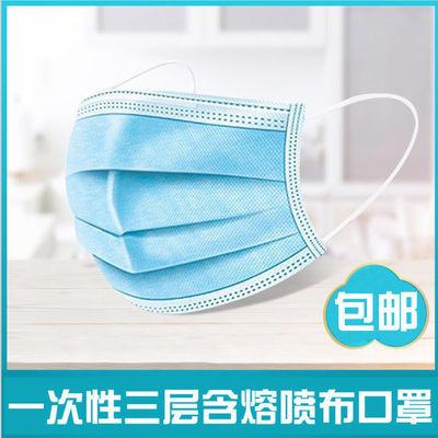一次性口罩熔喷布防尘透气防飞沫防护男女蓝色防护面罩