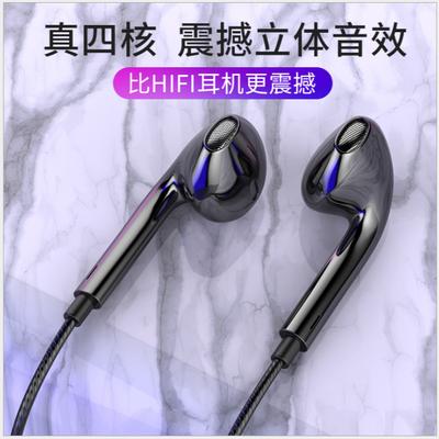 通用耳机线高音质华为OPPO苹果vivo小米适用有线游戏电脑K歌耳塞