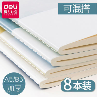 得力笔记本子b5记事本厚本子文具韩国小清新简约加厚大学生日记本