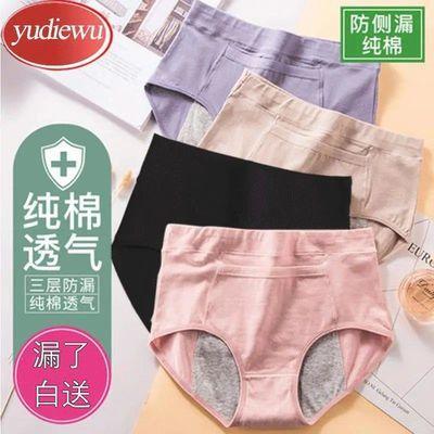纯棉内裤女生理期月经期中腰前后防漏大姨妈内裤生理裤月经卫生裤