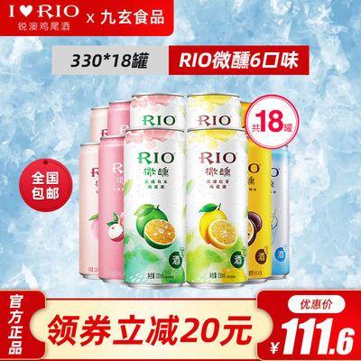 RIO锐澳鸡尾酒洋酒微醺6口味果茶新趣全新系列330ml*18罐正品整箱
