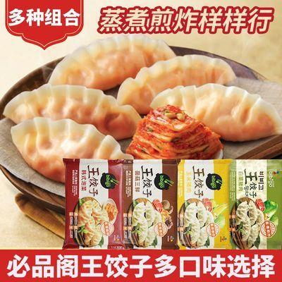 必品阁王饺子韩式泡菜饺子Bibigo韩国饺子脆皮煎饺速冻水饺2袋装