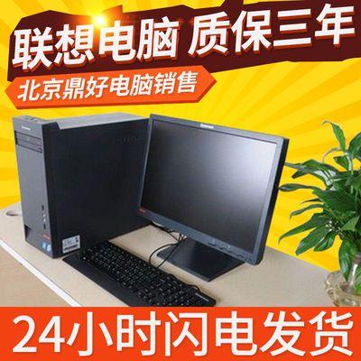 Lenovo联想台式电脑主机双核四核I3I5处理器原装办公电