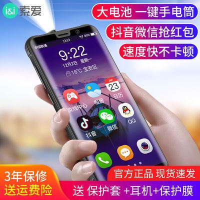 索爱M6 全网通老人智能手机大屏幕大字体八核移动联通电信4G手机