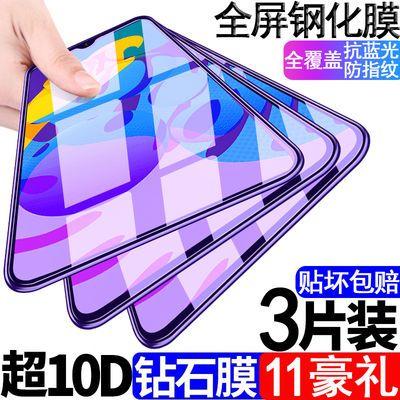 华为荣耀play4tpro/play3钢化膜荣耀play3e全屏覆盖Magic2手机膜
