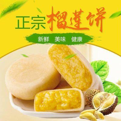 莲饼爆浆流心猫山王榴莲酥零食充饥夜宵面包一整箱早餐