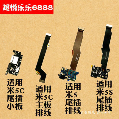 适用小米55S5Splus尾插排线mi送话器5C主板连接排线USB充电接口5