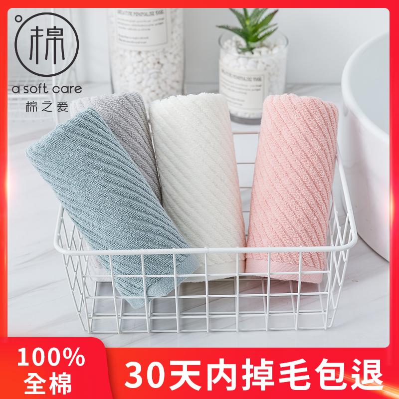 2/4条装毛巾纯棉洗脸家用成人柔软吸水擦头发女生面巾擦脸巾全棉