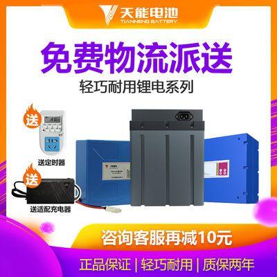 天能锂电池集合48v/60v/72v/12ah/20ah/30ah三元锂离子电池