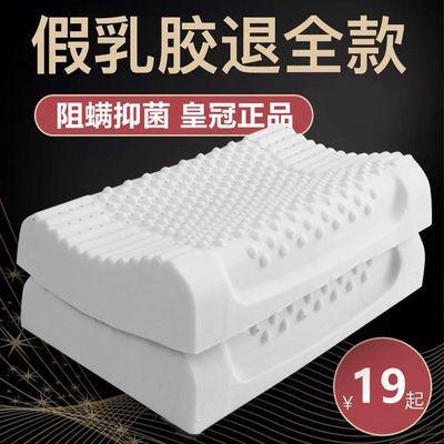 【天然正品】皇冠泰国乳胶枕头成人橡胶单人枕按摩儿童护颈椎枕芯