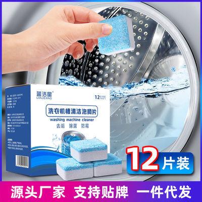 蓝洁星洗衣机清洗剂泡腾片滚筒全自动洗衣机槽清洁剂消毒除菌污垢