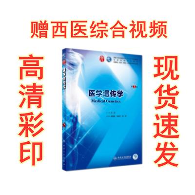 医学遗传学 第七版7版内外妇产儿科系统解剖免疫组织与胚胎诊断